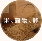類米、穀物、卵